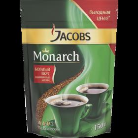 Jacobs Monarch кофе растворимый 150гр